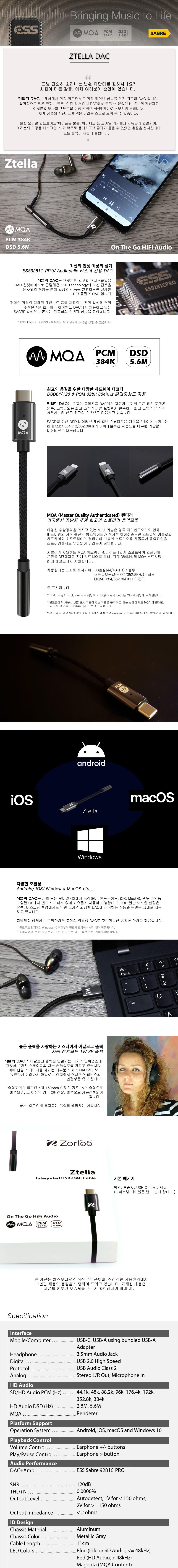 ztella_goods_explain_02_100.jpg